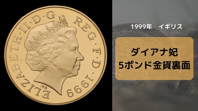 アンティークコインイギリス_エリザベス女王