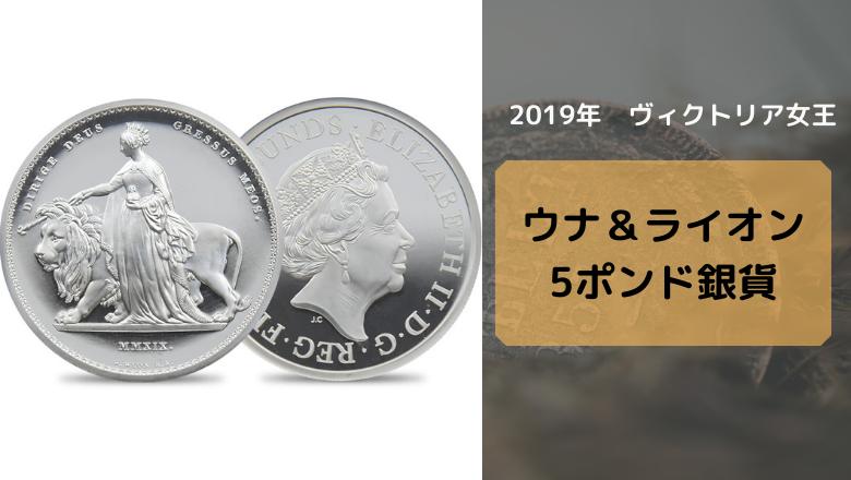アンティークコイン金貨_ウナ&ライオン銀貨