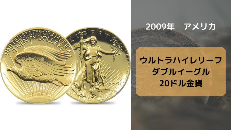 アンティークコイン金貨_アメリカ