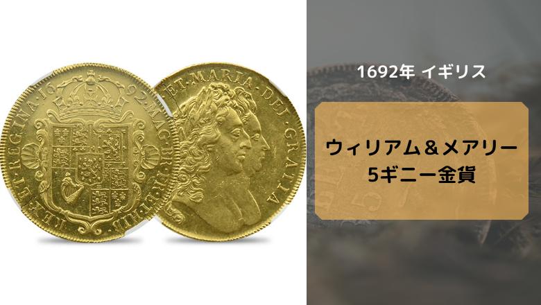アンティークコインイギリス_ギニー