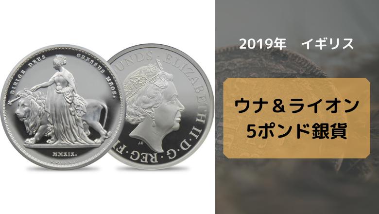ウナとライオン_銀貨