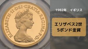 アンティークコインイギリス_若いエリザベス女王