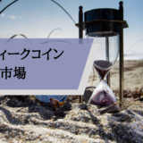アンティークコイン市場_サムネ