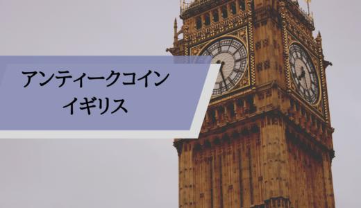 イギリスのアンティークコインの魅力とは?今後、価値、販売額も紹介