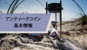 アンティークコイン金貨_基本