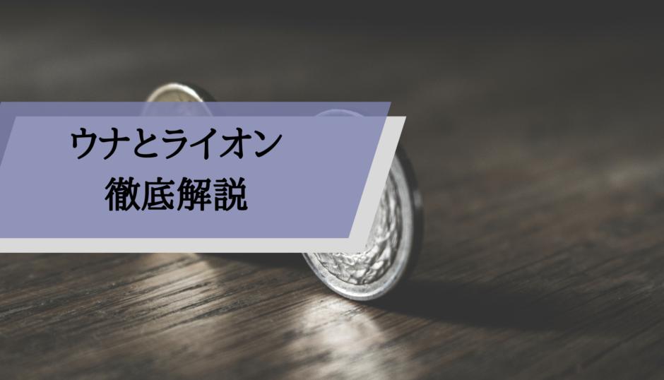 ウナとライオン_サムネ