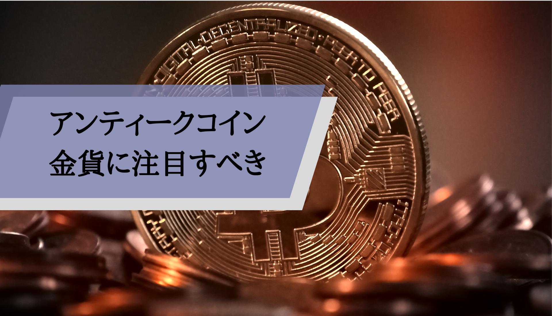 アンティークコイン金貨_注目すべき