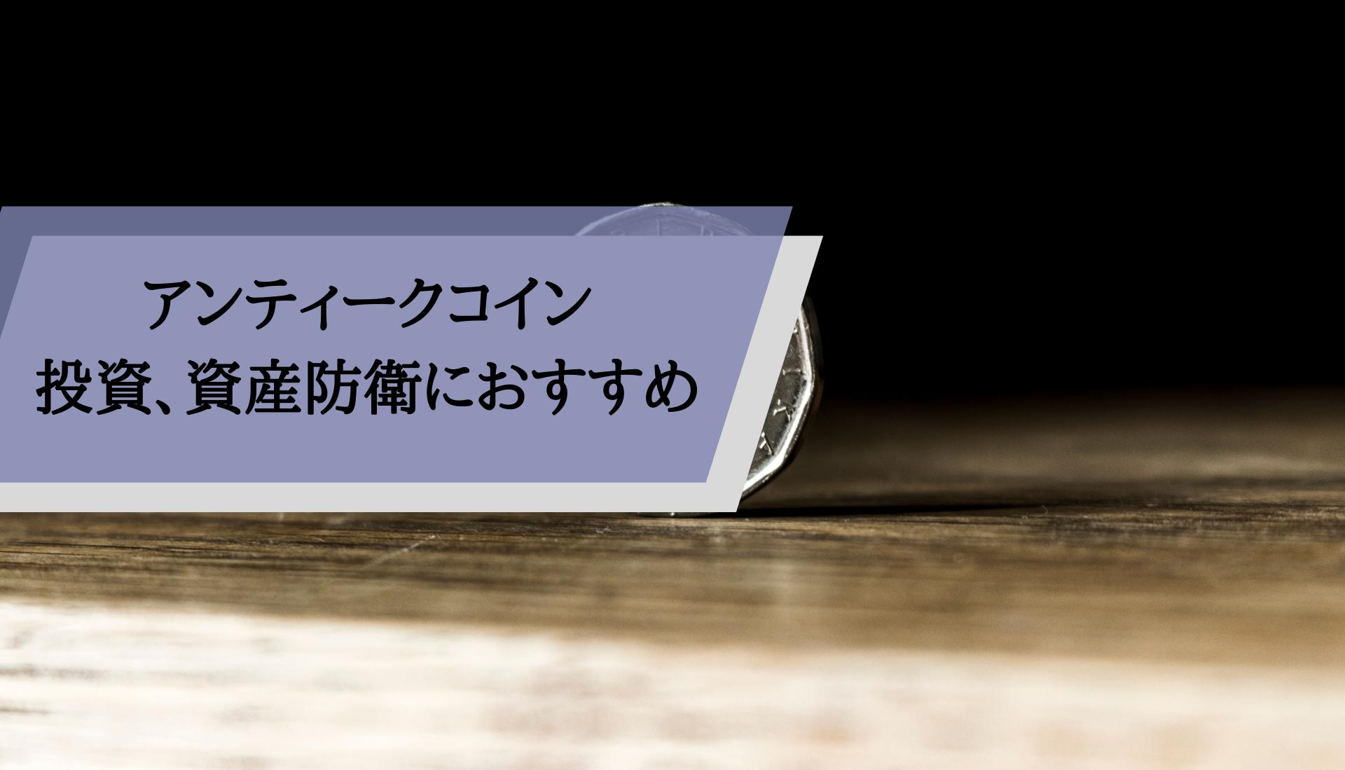アンティークコイン市場_おすすめ