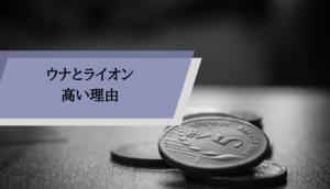 ウナとライオン_高価