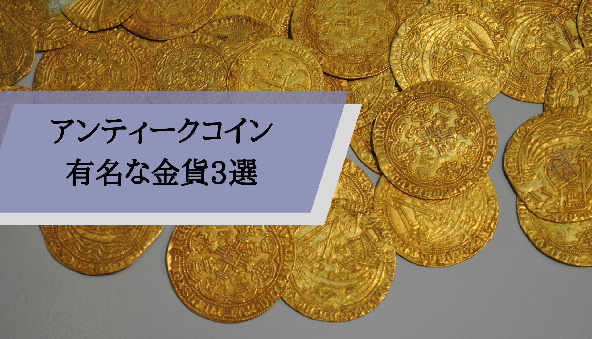 アンティークコイン金貨_3選
