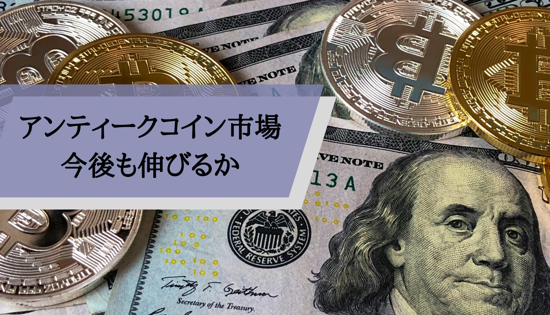 アンティークコイン市場_伸びるか