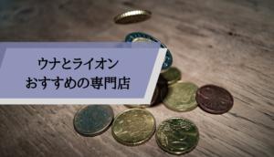 ウナとライオン_専門店