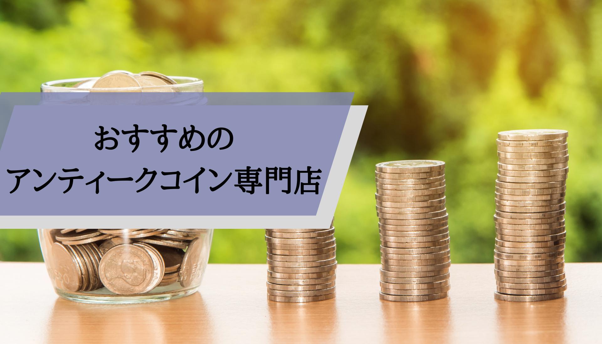アンティークコイン金貨_おすすめ専門店