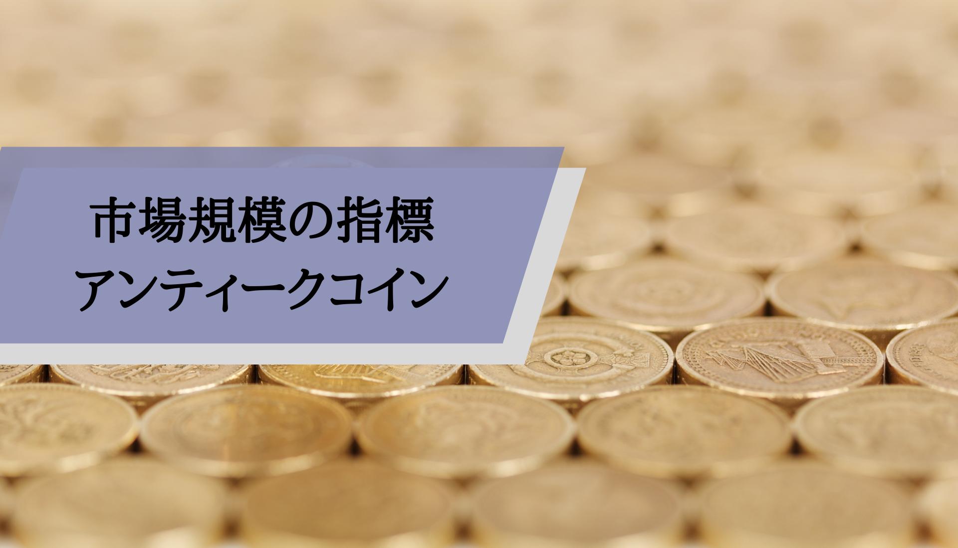アンティークコイン市場_指標
