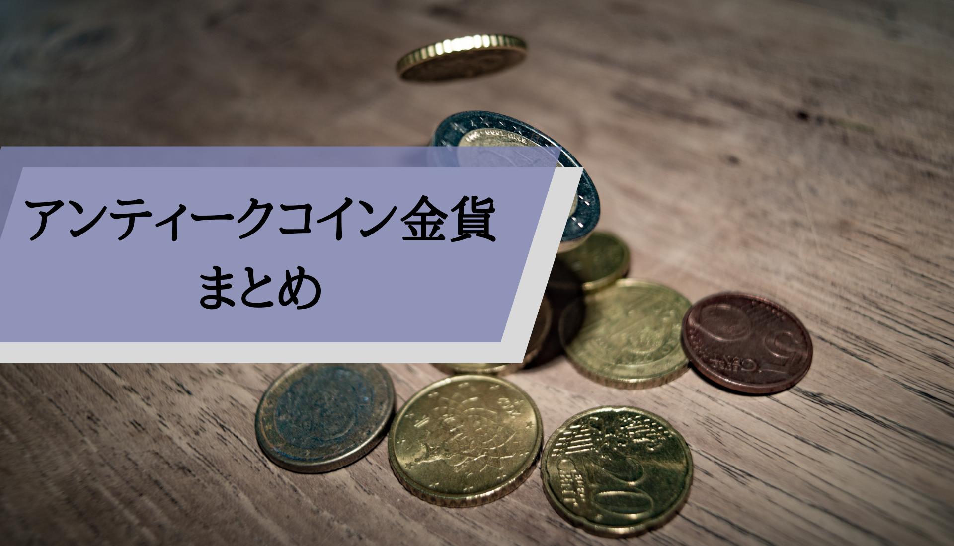 アンティークコイン金貨_まとめ