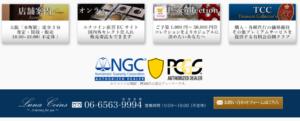 ルナコイン評判_PCGS