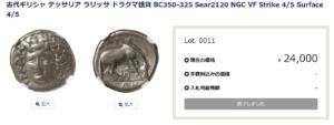 ドラクマ金貨_コイン