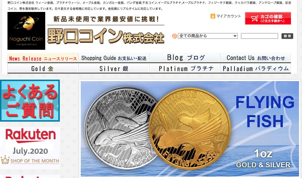アンティークコイン_今後_野口コイン