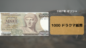 ドラクマ金貨_紙幣