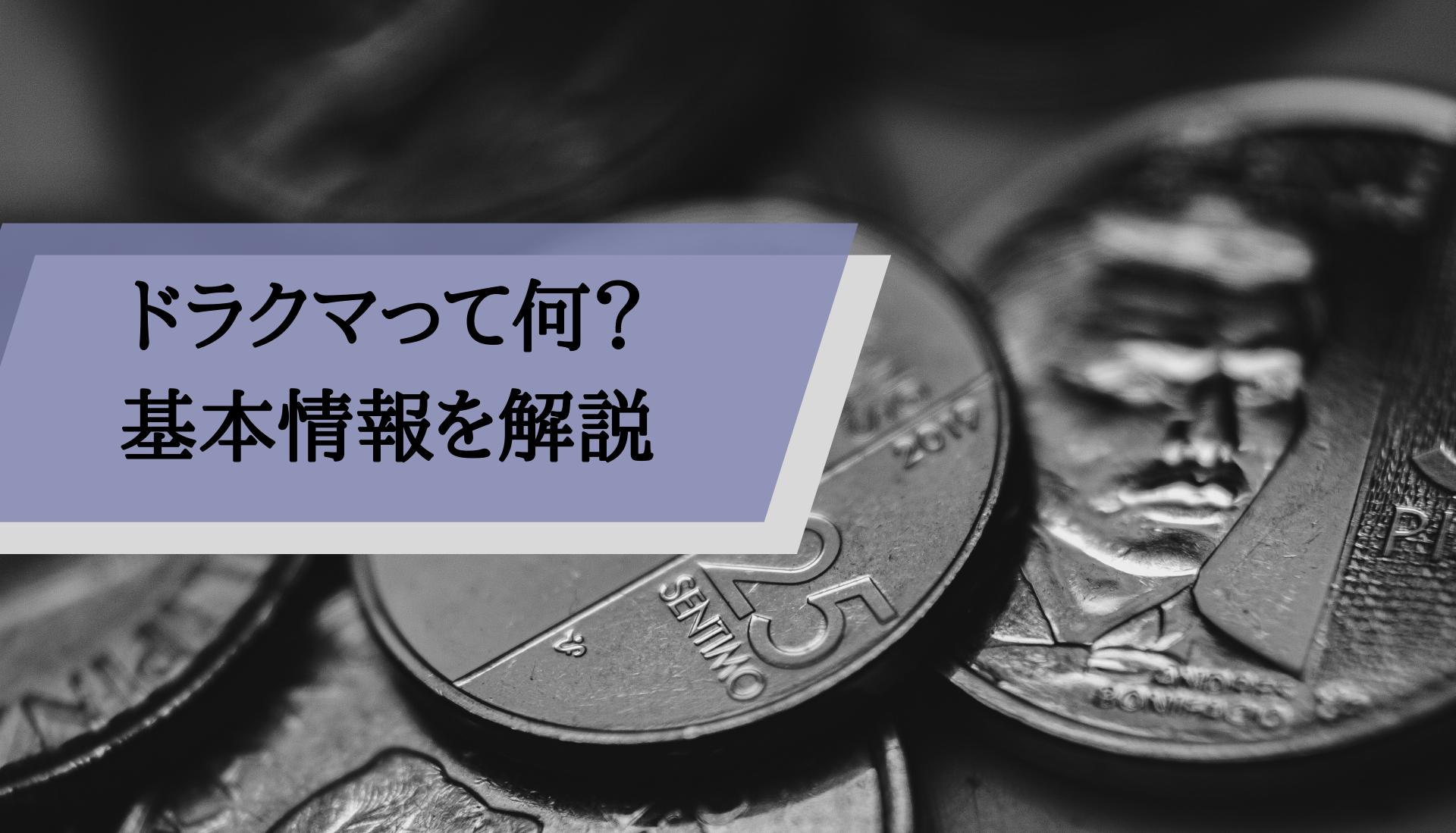 ドラグマ金貨_基本情報