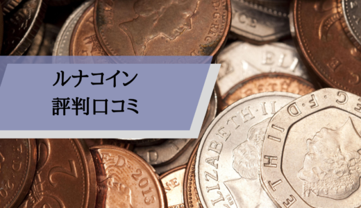 ルナコインの口コミ・評判を徹底解説!大阪西区のアンティークコイン専門店