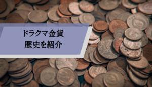 ドラグマ金貨_歴史