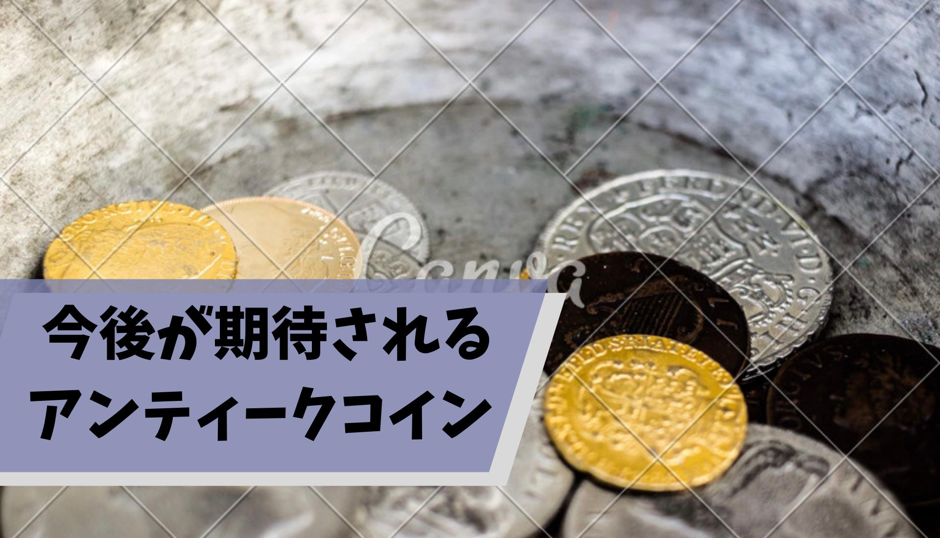 アンティークコイン_今後_期待できるアンティークコイン