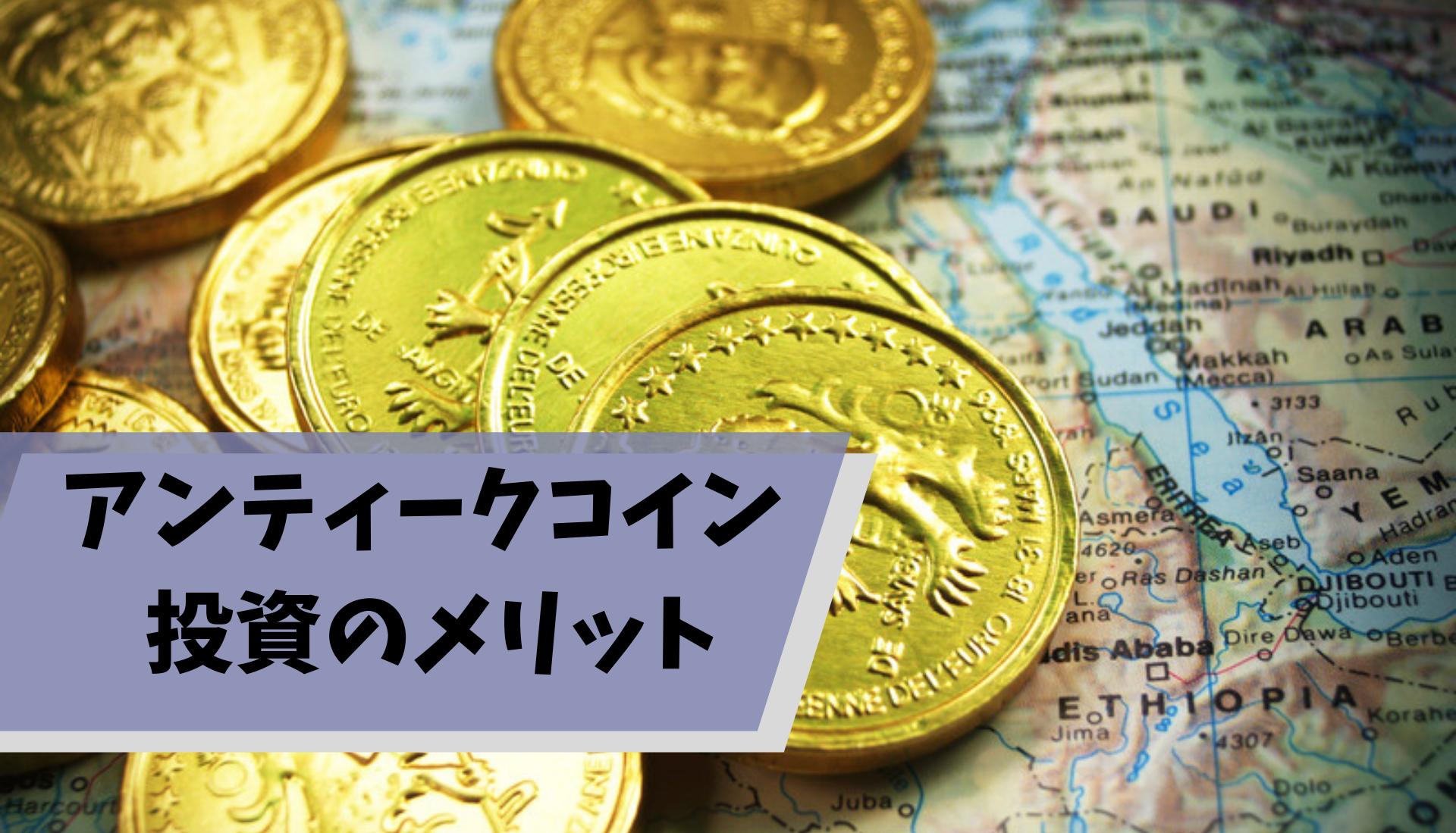 アンティークコイン 投資_デメリット_メリット