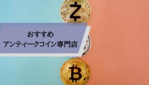 ドラグマ金貨_専門店