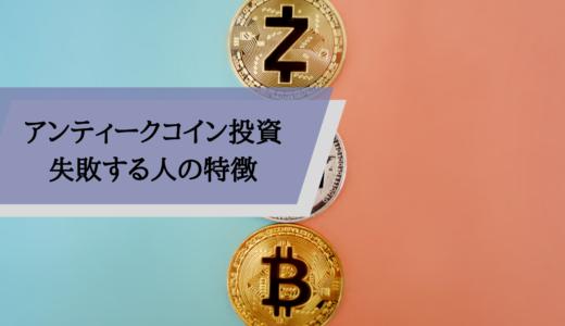 アンティークコイン投資で失敗する人の特徴は?失敗しないために必要なこと