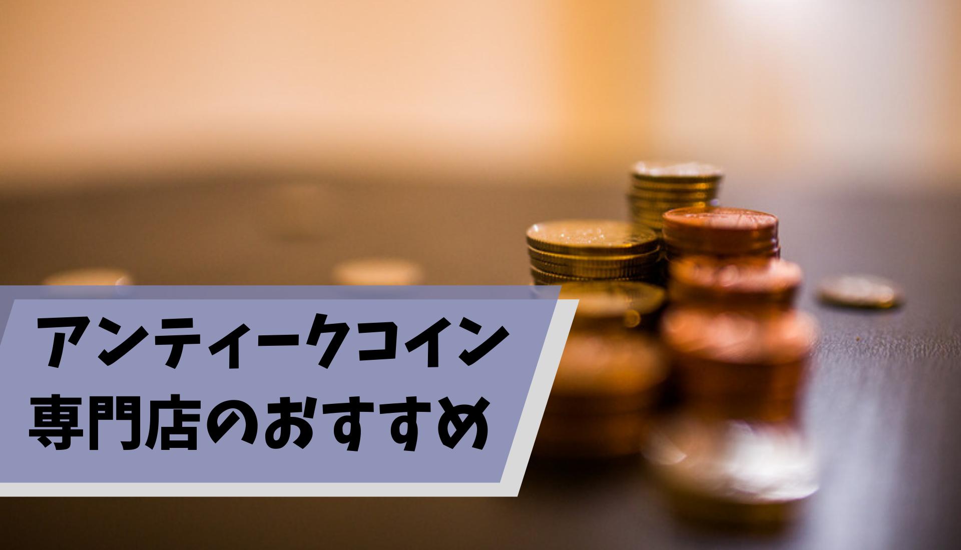 アンティークコイン_今後_国内専門店