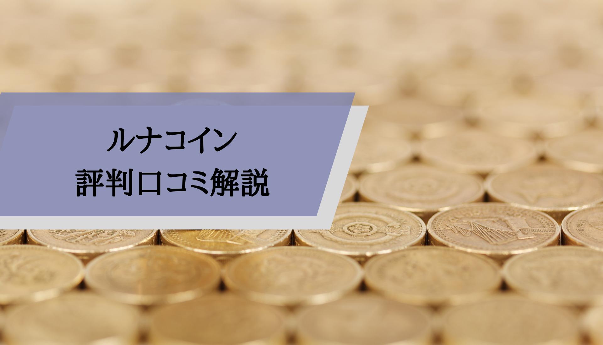 ルナコイン評判_口コミ