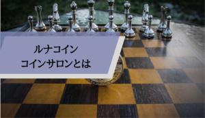 ルナコイン評判_コインサロン