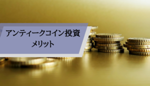 アンティークコイン投資失敗_メリット