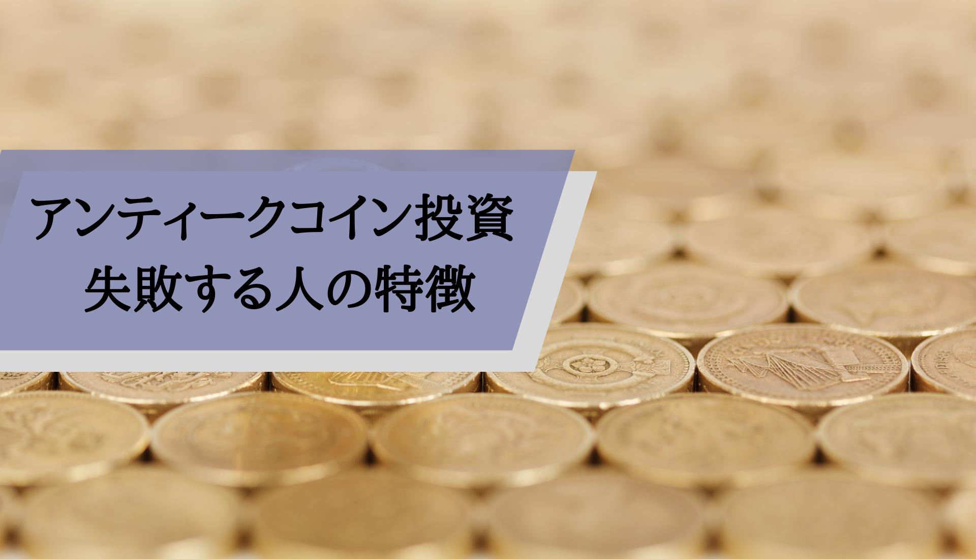 アンティークコイン投資失敗_特徴