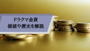 ドラグマ金貨_サムネ