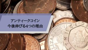 アンティークコイン今後_伸びる4つの理由
