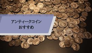 アンティークコイン今後_アンティークコイン専門店
