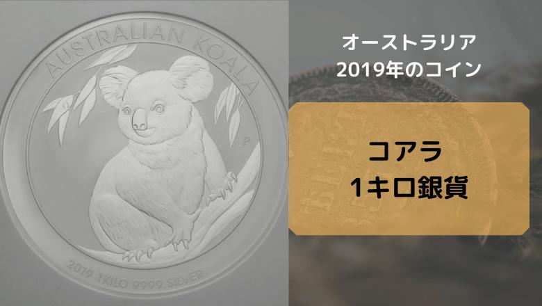 1アンティークコイン投資_コアラ