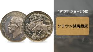 1アンティークコイン投資_クラウン試鋳銀貨