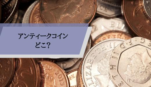アンティークコインはどこで買取される?高額査定のポイントは?