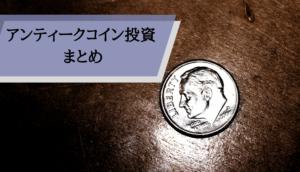 1アンティークコイン投資_まとめ