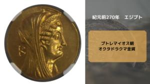 アンティークコイン店舗_ドラクマ