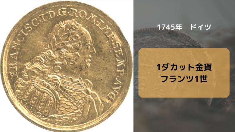 アンティークコインドイツ_1745年 1ダカット金貨 フランツ1世
