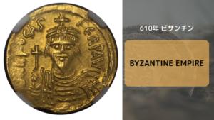 アンティークコインドイツ_BYZANTINE EMPIRE