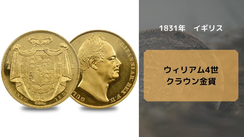 アンティークコイン売れない_コイン