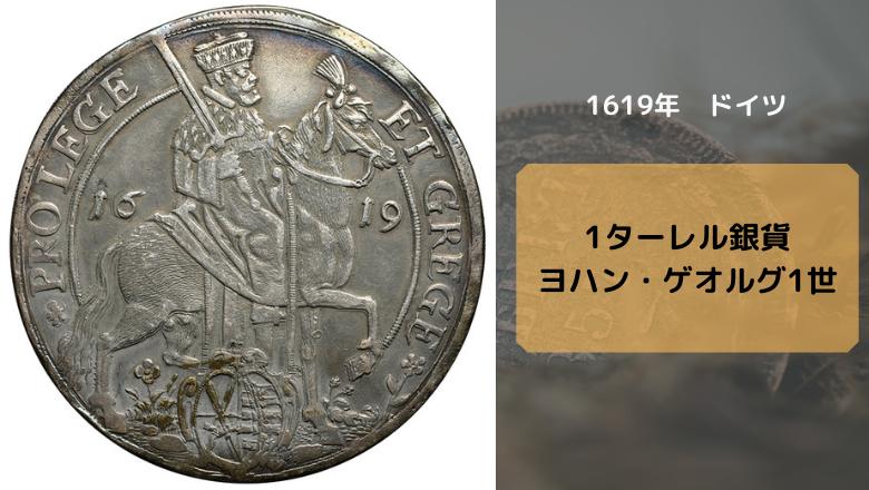 アンティークコイン_1619年 1ターレル銀貨 ヨハン・ゲオルグ1世