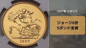 1アンティークコイン投資_ジョージ5ポンド