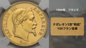 アンティークコイン店舗_フランス