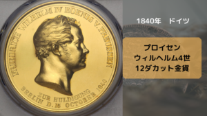アンティークコインドイツ_1840年 プロイセン ウィルヘルム4世 12ダカット金貨